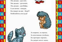 Считалки на русском