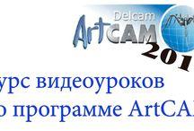 Уроки ARTCAM