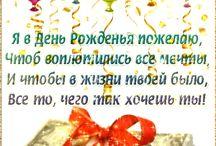 День рождения поздравления