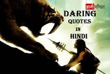 Courage – Daring quotes in Hindi
