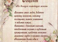 Рецепты счастья )