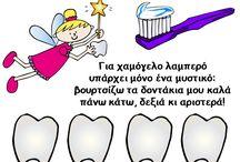 δοντισ