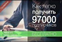 Как раскрутить бизнес Вконтакте с TopLiders