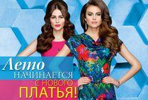 Женские платья Faberlic