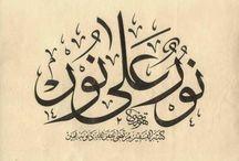 حكم إسلامية عربية / by Adel Alzahrani