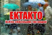 Εκτακτο δελτίο από ΕΜΥ: Χαλάει από ο καιρός - Βροχές,καταιγίδες,χαλάζι..