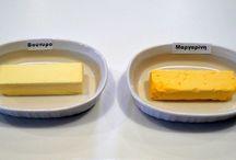 Μαργαρίνη ή βούτυρο. Ποιο είναι υγιεινότερο; / Ποια ακριβώς είναι η διαφορά μεταξύ μαργαρίνης και βουτύρου;