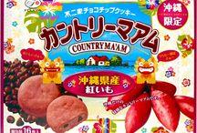 沖縄限定お菓子 / 沖縄でしか買えない限定お菓子コレクション