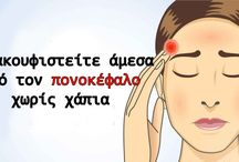 πονοκεφαλος