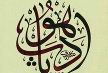 ebru hat kaligrafi