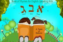 Hebrew for Homeschoolers / Best pins and resources for homeschool families learning Hebrew! #hebrewforkids #hebrew #hebrewprintables
