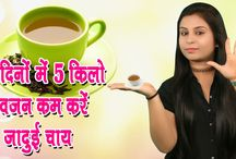 Weight Losing Tea - Health Tips In Hindi