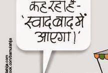 Hindi Cartoons and Jokes