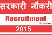 sarkari naukri 2015,  सरकारी नौकरी 2015