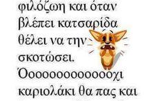 •It's Greek to me