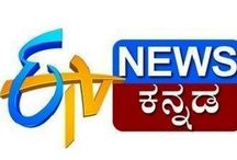 ETV News Kannada Live | YuppTV India / Download APP: Android App - https://play.google.com/store/apps/details?id=com.tru IOS App –  https://itunes.apple.com/in/app/yupptv-for-iphone/id665805393?mt=8