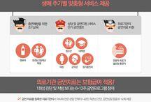 INFOgRaPHICs(Korean)