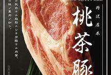 食品ポスター