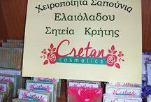 Cretan Cosmetics- Φυτικά Σητειακά καλλυντικά