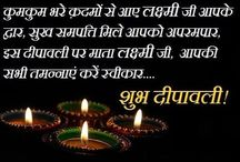 Diwali 2017 / Updates on Diwali Wishes 2017, Diwali Whatsapp DP, Quotes, SMS, Images