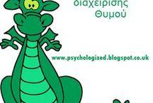 παιδική ψυχολογία