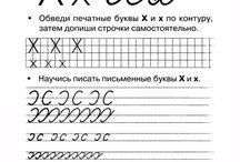 Алфавит письмо