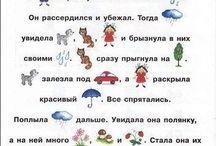 Рассказы с рисунками