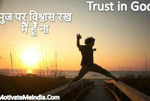 Trust in God: वह जो करेंगे हमारे भले के लिए होगा