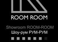 ❤Шоу рум ROOM-ROOM❤