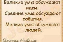 Цитаты/мысли/слова