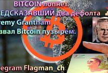 BITCOIN и другие криптовалюты