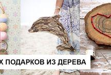 Подарки из дерева