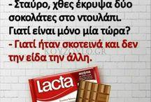 Χιούμορ ~ koyzoylo.gr