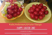 Γιορτινές Αναρτήσεις (Holiday's posts)