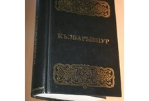 Circassian Adyghe Bibles