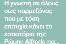 ΣΑΛΤΣΕΣ