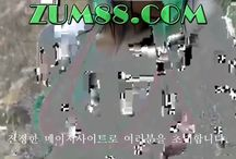 さ강원도카지노주소〔Z U M 8 8 닷 C0m〕ふ강원도카지노주소
