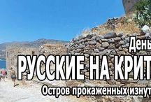 Русские на Крите