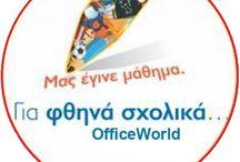 OfficeWorld / Η OfficeWorld ανήκει στην εταιρεία EX-EPAFIS OFFICEWORLD A.E. και δραστηριοποιείται στην οργάνωση του γραφείου σας ή της επιχείρησης σας όσον αφορά τα αναλώσιμα της, την διαφημιστική προβολή της, τις εκτυπωτικές τις ανάγκες, τον εξοπλισμό του χώρου με συσκευές και έπιπλα καθώς και πολλά άλλα που συμβάλλουν στην εύρυθμη λειτουργία μιας επιχείρησης ή ενός γραφείου.   Επιπλέον παρέχει σχολικά σε προσιτές τιμές όλη την περίοδο της σχολικής χρονιάς.
