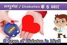 Types of diabetes in Hindi