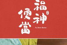 Bento branding
