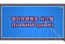 당구 : 파이브 앤 하프 시스템