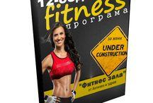 Програми / Избери своята фитнес програма тук.