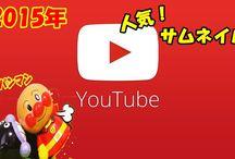 アンパンマン アニメ&おもちゃ2015年人気サムネイルを振り返る