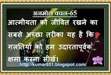 Hindi inspirational