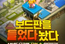 portfolio_ahnjieun / game creative advertising design /게임 광고 디자인 /mobile&offline /모바일&오프라인