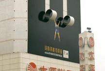 3D billboard poster