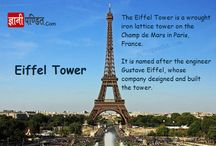 Eiffel tower history information in Hindi