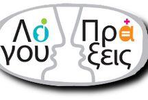 ΘΕΡΑΠΕΙΑ ΛΟΓΟΥ - SPEECH THERAPY