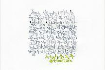 윤동주 / 시인 윤동주 자료